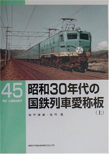 昭和30年代の国鉄列車愛称板〈上〉 (RM LIBRARY (45))