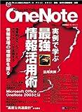 OneNote�\����Ŋw�ԍŋ���p�p