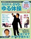 高岡英夫のDVDでゆる体操 (別冊宝島 (1051))