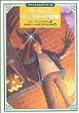 ラッセルとモンスターの指輪 (講談社文学の扉―マジックショップシリーズ)