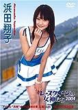 レースクイーンの女神たち2004 浜田翔子 [DVD]