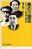 悪の三国志—スターリン・毛沢東・金日成 (講談社プラスアルファ新書)