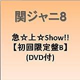 急☆上☆Show!!(初回限定盤B)(DVD付)