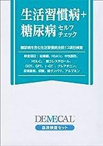 血液検査キット「DEMECAL」 生活習慣病・糖尿病セルフチェック