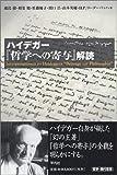 ハイデガー「哲学への寄与」解読