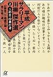 平成サラリーマン川柳傑作選〈2〉三杯目・四番打者 (講談社プラスアルファ文庫)