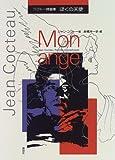 ぼくの天使—コクトー詩画集