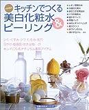 キッチンでつくる美白化粧水&ピーリング (主婦の友生活シリーズ―台所漢方)