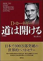 道は開ける 文庫版 | D・カーネギー, 香山 晶 | 本 | Amazon.co.jp