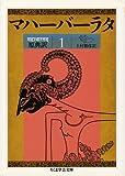 原典訳マハーバーラタ〈1〉第1巻(1‐138章) (ちくま学芸文庫)
