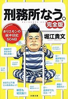 日本の刑務所も住宅もおかしいよ