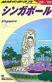 D20 地球の歩き方 シンガポール 2008~2009 (地球の歩き方 D 20)