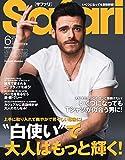 Safari(サファリ) 2015年 06 月号