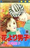 花より男子 20 (マーガレットコミックス (2805))