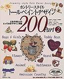 カントリースタイル トールペイントデザイン200〈Part2〉