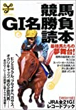 競馬GI名勝負読本—最強馬たちの夢舞台!