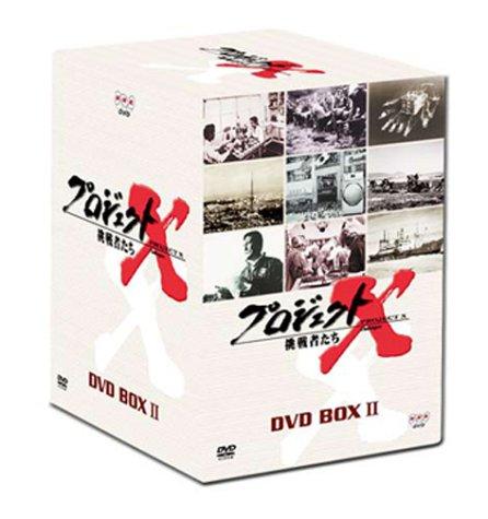 プロジェクトX 挑戦者たち DVD-BOX II
