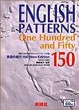 英語の構文150