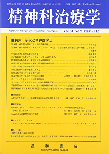 精神科治療学 Vol.31 No.5 2016年 5月号〈特集〉学校と精神医学 II[雑誌]