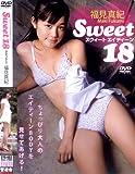 福見真紀 DVD『Sweet 18 -スウィートエイティーン-』