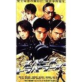 スペーストラベラーズ [DVD]