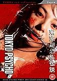 echange, troc Tokyo Psycho [Import anglais]