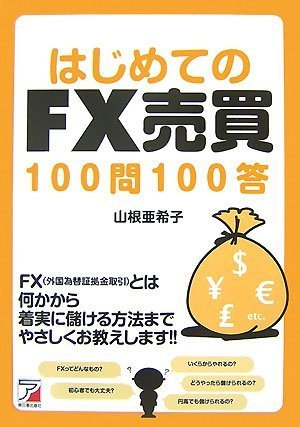 はじめてのFX売買100問100答 (アスカビジネス)