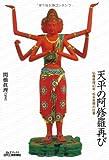 天平の阿修羅再び―仏像修理40年・松永忠興の仕事 (B&Tブックス)