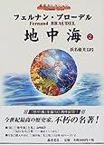 地中海〈2〉 (藤原セレクション)