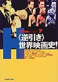 「逆引き」世界映画史! (Cine Lesson)