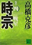 時宗〈巻の4〉戦星 (講談社文庫)