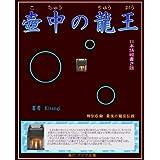 壷中の龍王+最後の龍宮伝説(日本語縦書き版)