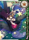クローバーの国のアリス~チェシャ猫とワルツ 4 (IDコミックス ZERO-SUMコミックス)