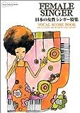 ヴォーカルスコアブック 日本の女性シンガー特集 ヴォーカルトレーニングシリーズ (Vocal Training Series)