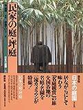 民家の庭・坪庭 日本の庭園 (6)