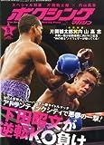 ボクシングマガジン 2011年 08月号 [雑誌]