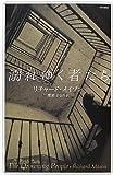 溺れゆく者たち (BOOK PLUS)