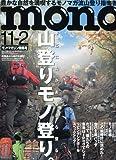 mono (モノ) マガジン 2009年 11/2号 [雑誌]