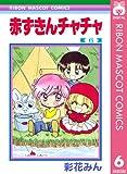 赤ずきんチャチャ 6 (りぼんマスコットコミックスDIGITAL)