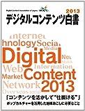 デジタルコンテンツ白書2013