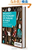 Brewer's Dictionary of Phrase &amp; Fable (Brewer's Dictionary of Phrase and Fable)