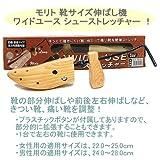 モリト 靴サイズ伸ばし機・ワイドユース シューストレッチャー モリト 男性用(24.0~28.0cm)