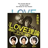 Amazon.co.jp: LOVE理論 電子書籍: 水野敬也: Kindleストア