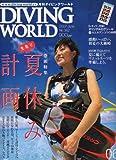 DIVING WORLD (ダイビングワールド) 2007年 06月号 [雑誌]