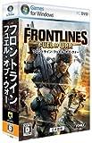 フロントライン:フュエル・オブ・ウォー 完全日本語版