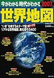 今がわかる時代がわかる世界地図 (2007年版) (Seibido mook)(正井 泰夫/成美堂出版編集部)