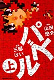 パズル(上)<パズル> (角川コミックス・エース)