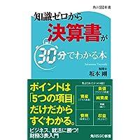 Amazon.co.jp: 知識ゼロから決算書が30分でわかる本 角川SSC新書 電子書籍: 坂本 剛: Kindleストア