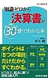 知識ゼロから決算書が30分でわかる本 角川SSC新書
