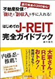 不動産投信で「儲け」と「副収入」を手に入れる!  はじめてのJ-REIT完全ガイドブック